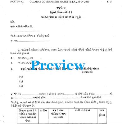 RTI Application form in word format in Gujarati