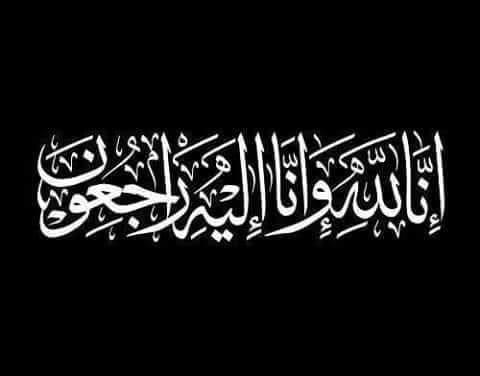 """خبر وفاة الحاج """" عزمي يوسف حسين """""""
