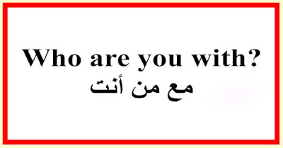 Who are you with? مع من أنت