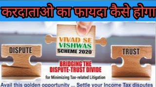 Vivad Se Vishwas Scheme.jpg
