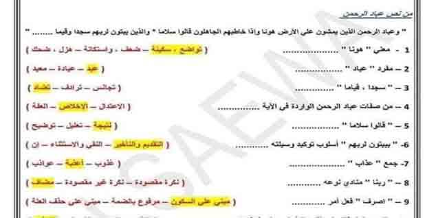 اقوى مراجعه ليلة الامتحان لمادة اللغة العربية للصف الثالث الإعدادي للفصل الدراسي الأول 2021 من مدارس الصفوة