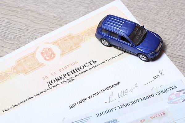Image result for доверенность купли продажи автомобиля бланк 2019
