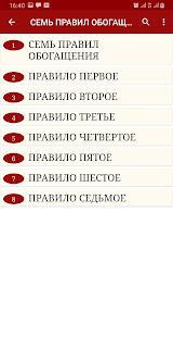 Download САМЫЙ БОГАТЫЙ ЧЕЛОВЕК В ВАВИЛОНЕ For PC Windows and Mac apk screenshot 5