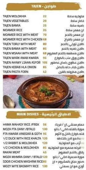 اسعار مطعم بيت الحمام