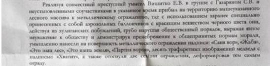 как Ткачёв новое губернаторство зарабатывал