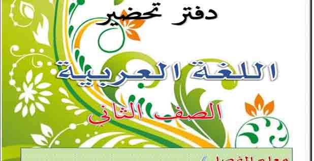 تحميل دفتر تحضير منهج اللغة العربية للصف الثاني الابتدائي للفصل الدراسي الأول 2022 من اعداد الأستاذ السيد العوضي