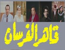 فيلم قاهر الفرسان