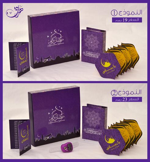 توزيعات رمضان 2012 اصدار (هديتي طھطµظ…%D