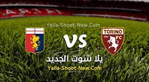 نتيجة مباراة تورينو وجنوى اليوم بتاريخ 16-07-2020 في الدوري الايطالي
