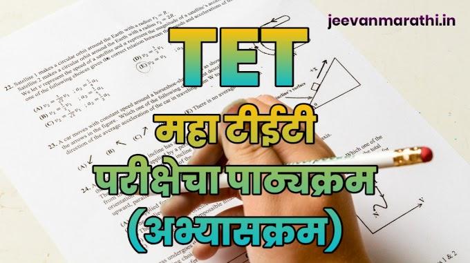 महा टीईटी परीक्षेचा पाठ्यक्रम (अभ्यासक्रम) | Maharashtra TET Syllabus 2019-20 MAHATET Paper 1,2 Exam Pattern> जीवन मराठी