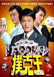 Poker King - Vua bài