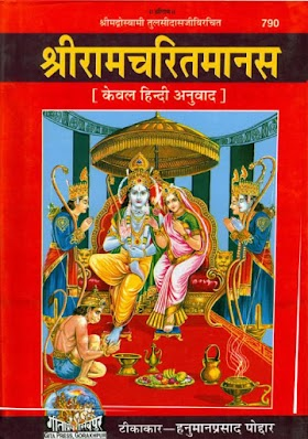 Hindi Book shriRamChritManas ( राम चरित्र मानस )