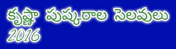 Krishna pushkaralu holidays 2016