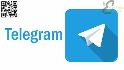 اعرف قصة التليجرام وإزاي تحافظ علي خصوصيتك