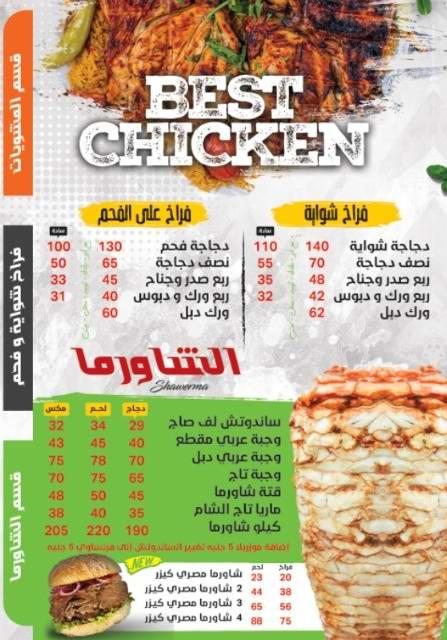 منيو مطعم تاج الشام 4