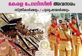 Kerala PSC Constable Recruitment 2020: Kerala Public Service Commission