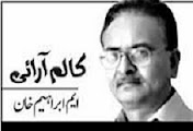 M. Ibrahim Khan Column - 2nd October 2013