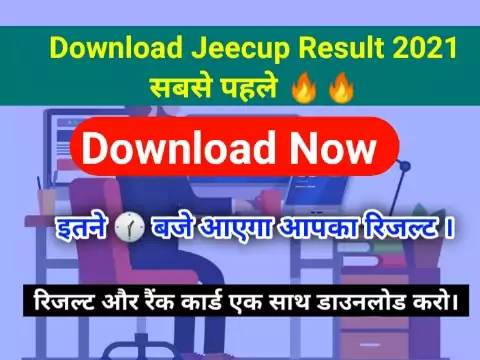 How To Chek Jeecup Result 2021
