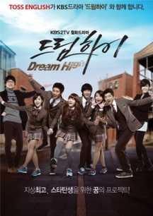 Dream High - Vươn Tới Ước Mơ (20/20)