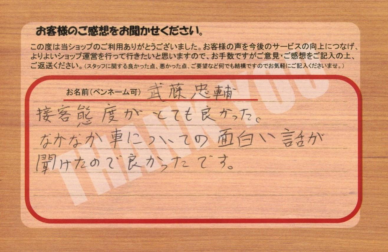 ビーパックスへのクチコミ/お客様の声:武藤 忠輔 様/トヨタ ヴィッツ