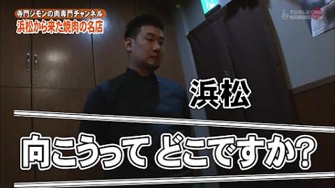 寺門ジモンの肉専門チャンネル #31 「大貫」-0267.jpg
