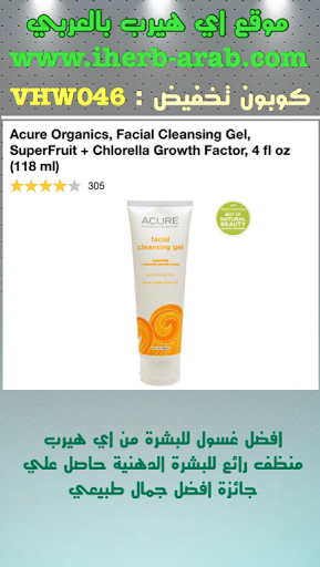 افضل غسول للبشرة من اي هيرب  Organics, Facial Cleansing Gel, SuperFruit + Chlorella Growth Factor, 4 fl oz (118 ml)