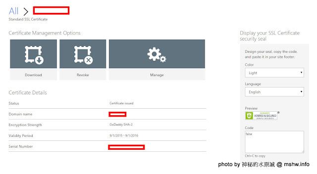 【數位3C】GoDaddy Stardard SSL Certificate 網站加密, SSL憑證申請,設定與取得 3C/資訊/通訊/網路 架站 網路 資訊安全