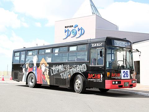 くしろバス 霧多布線 ルパン三世ラッピングバス ・141 霧多布温泉ゆうゆ発車前