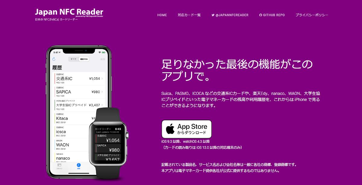 交通系に加えてiPhoneで楽天Edy、nanaco、WAONなど電子マネーカードの残高や利用履歴を確認できる「Japan NFC Reader」の画像
