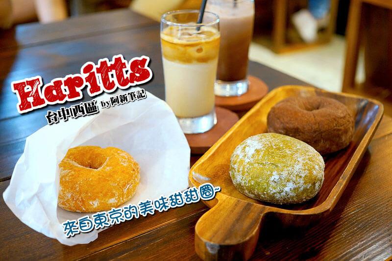 Haritts東京甜甜圈,勤美綠園道下午茶