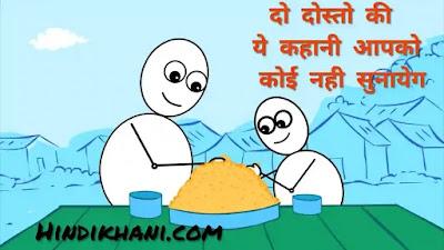 kahaniyan in hindi story