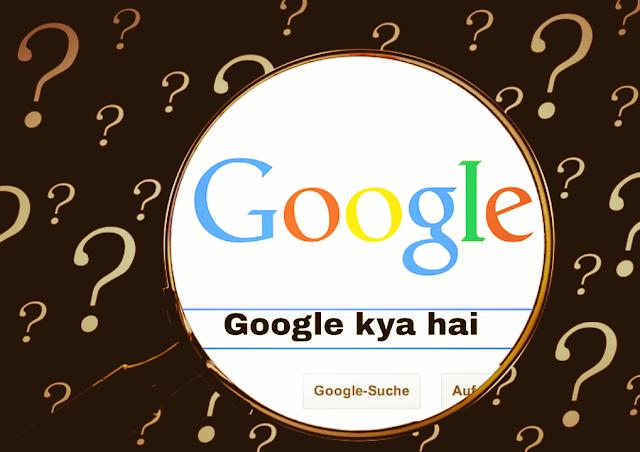 google क्या  है और किसने बनाया है .Hindi meaning of Google