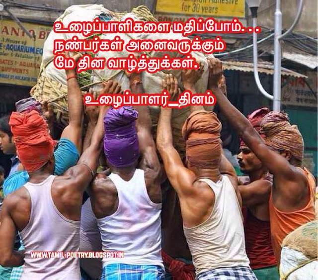 image: ulaipalar dhinam image [34]