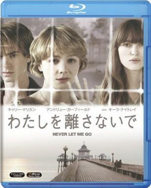 [MOVIES] わたしを離さないで / NEVER LET ME GO (2010)