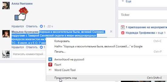 подделка переписки на стене вконтакте и фейсбук