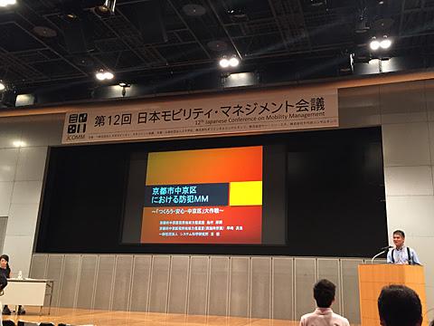 第12回 日本モビリティ・マネジメント会議 その25