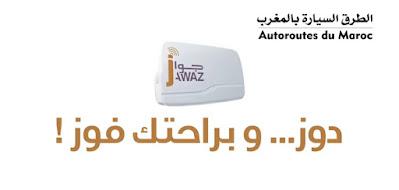 جديد خدمة باس جواز Pass jawaz  في التعبئة، معرفة الرصيد باسهل الطرق و تطبيق Pass jawaz