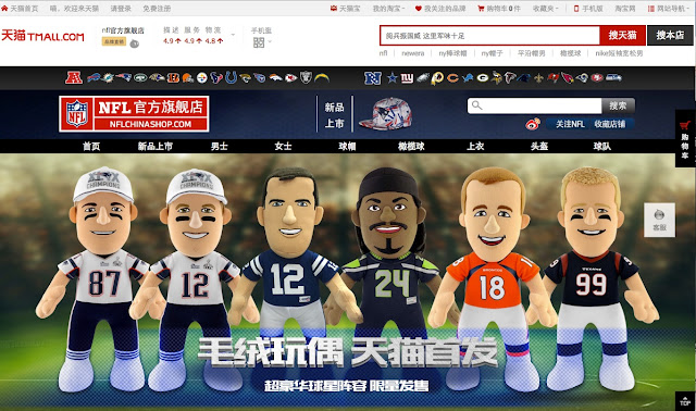main page for the NFL store on Tmall