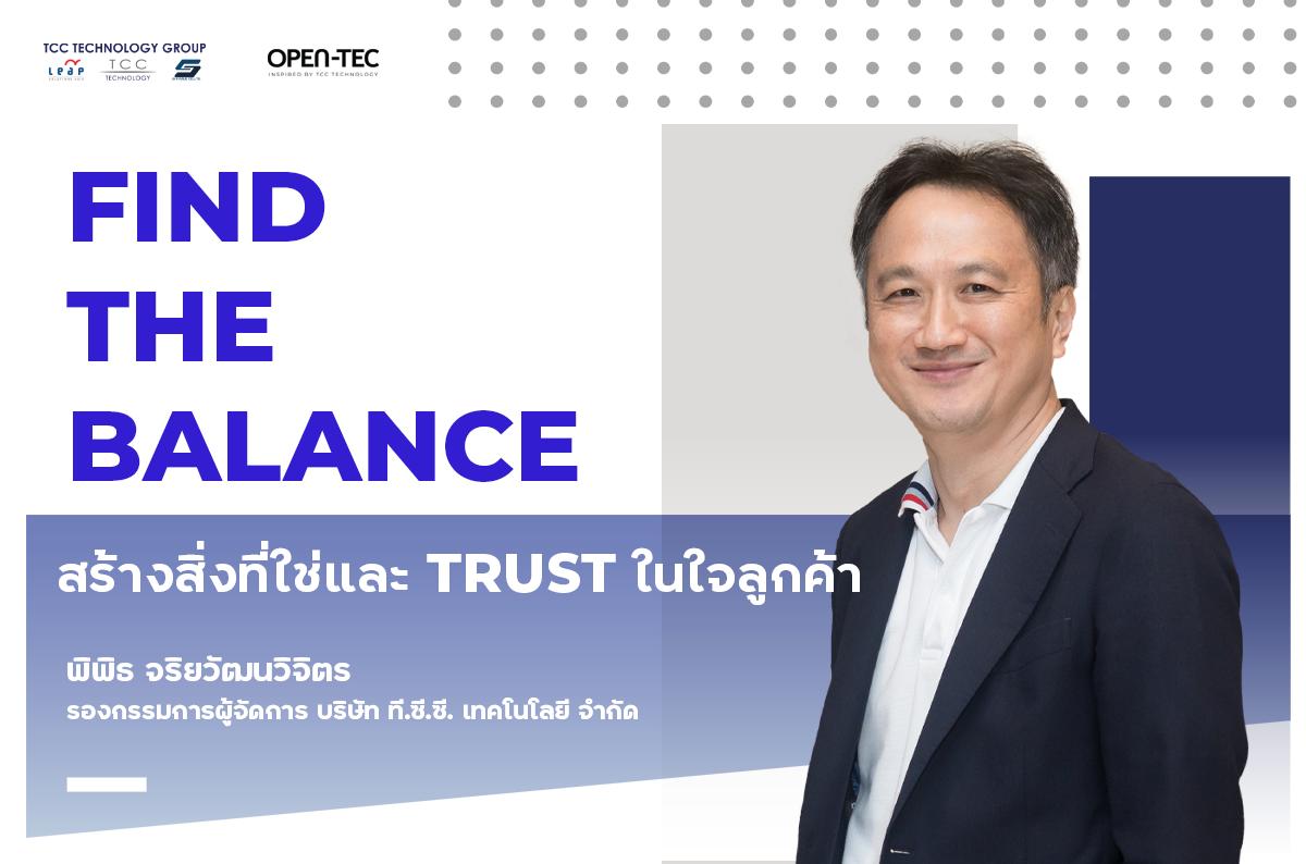 Find the Balance สร้างสิ่งที่ใช่และ trust ในใจลูกค้า