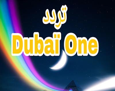 تردد قناة دبي وان Dubaï One على النايل سات لمشاهدة الأفلام الأمريكية والأجنبية مترجمة للعربية مجاناً على قمر النيل سات