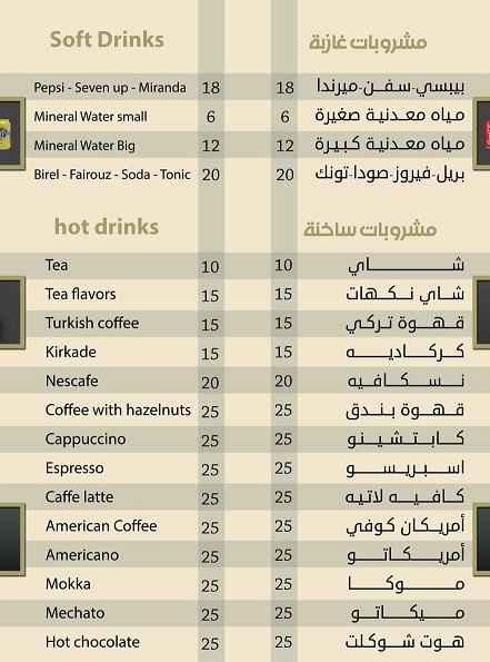 منيو مطعم المصريين 10