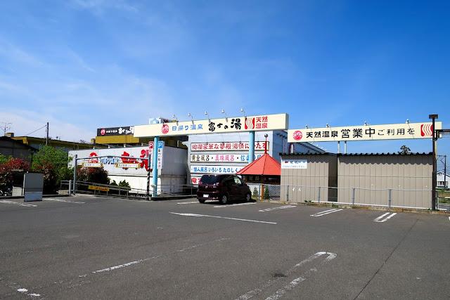 会津若松 富士の湯