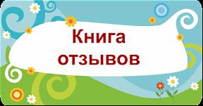http://www.akdb22.ru/kniga-otzyvov