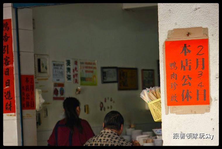 高雄美食推薦【鴨肉珍】鹽埕區必吃小吃60年老店