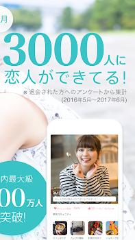 Pairs-婚活・恋活・出会い探しマッチングアプリ-登録無料