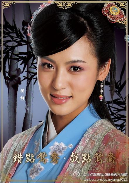 Cuo Dian Yuan Yang China Drama