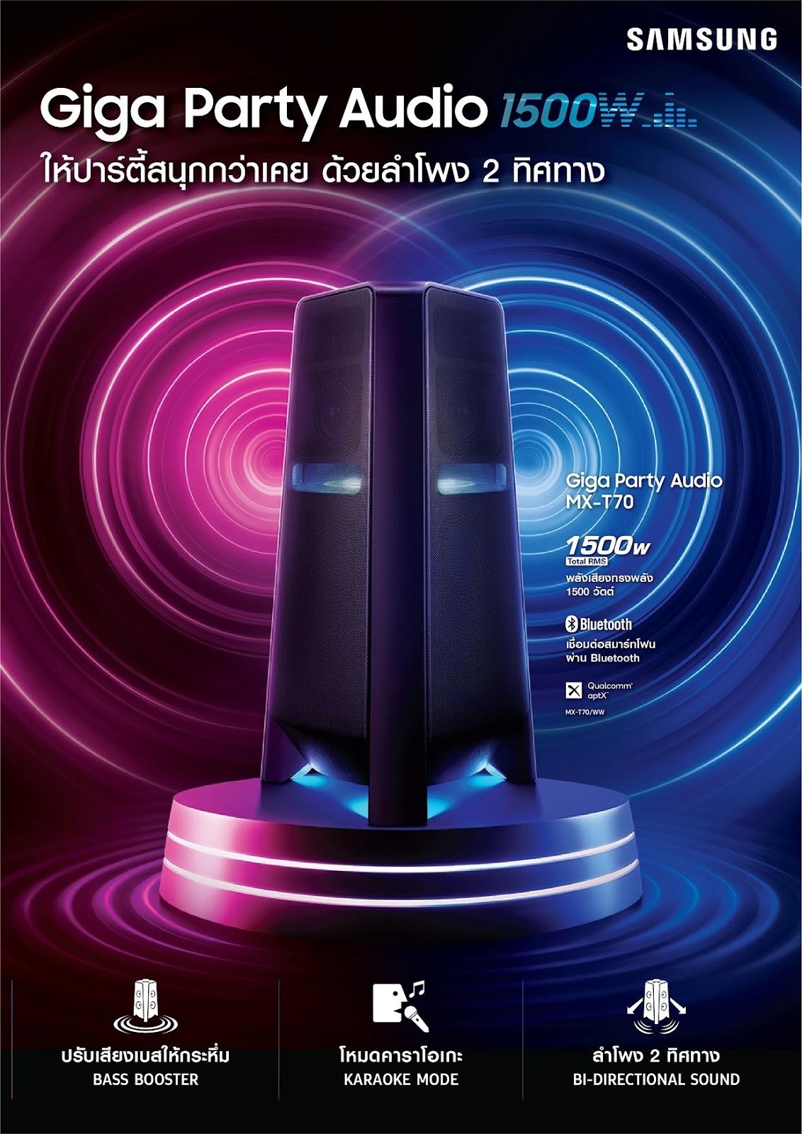 ครั้งแรกของ Samsung! เปิดตัว Giga Party Audio ส่งพลังเสียงกระหึ่มเต็มพิกัดตอบรับวงการโฮมเอนเตอร์เทนเมนต์ระดับพรีเมียม