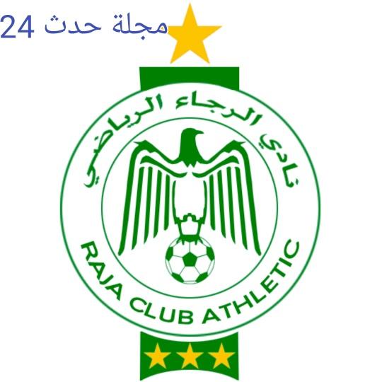 شعار الرجاء البيضاوي