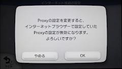 Proxy設定の変更をするとWebブラウザーでの設定していたものが無効になること忠告する画面