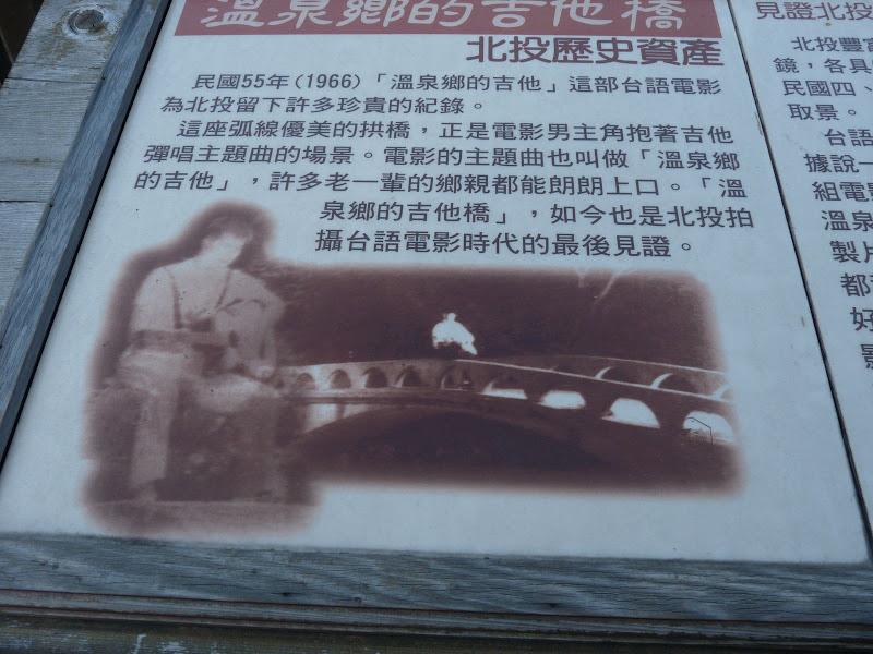 TAIWAN..Taipei,Xinbeitou Musée aborigène , Musée des sources chaudes et mémorial Sun Yat Sen 01/2009 - Xinbeitou%2B124.jpg